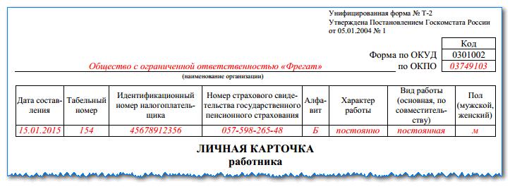 Увольнение директора ООО по собственному желанию: особенности, пошаговая инструкция по оформлению
