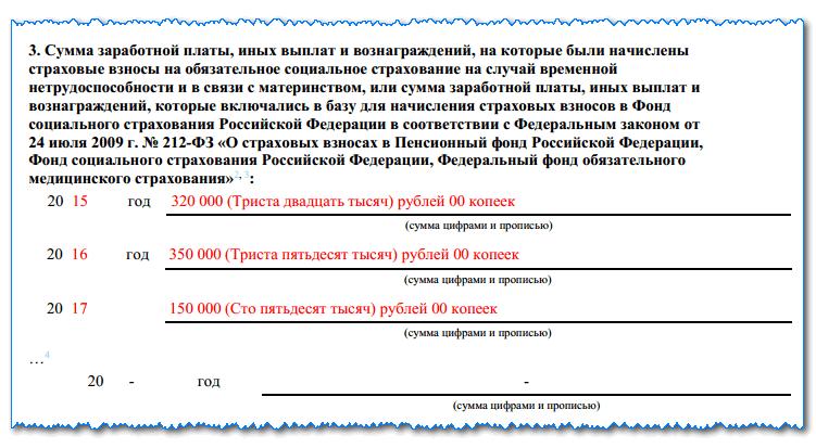 Скачать бланк справки 182н 2018