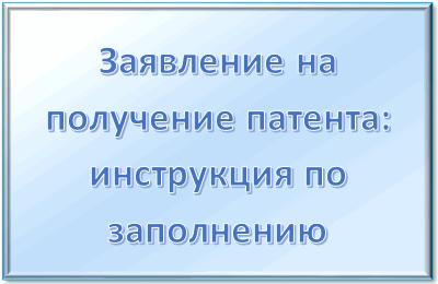 Изображение - Заявление на получение патента ип zayavlenie-na-patent