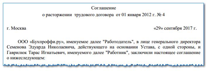 Увольнение работника по соглашению сторон: подробная инструкция