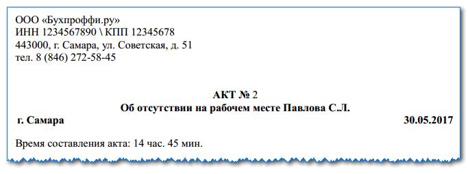 Увольнение за прогул в 2019 году: пошаговая процедура-схема с образцами документов