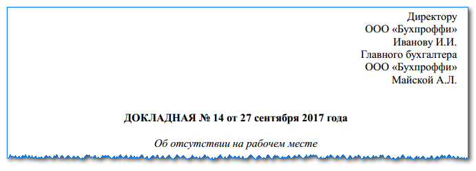 Докладная записка об отсутствии работника на рабочем месте