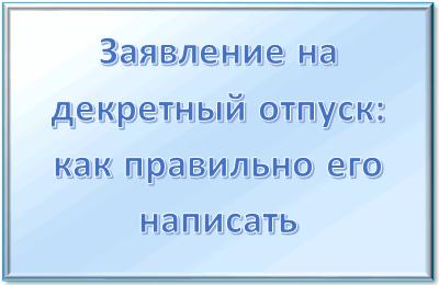 Изображение - Заявление о предоставлении декретного отпуска образец Zayavlenie-na-dekretnyj-otpusk