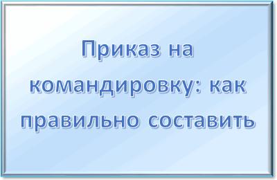 Состав журнала регистрации приказов по личному составу.