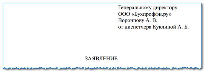 Изображение - Заявление о предоставлении декретного отпуска образец zayavlenie-na-dekretnyj-otpusk1