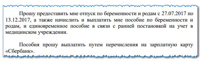Изображение - Заявление о предоставлении декретного отпуска образец zayavlenie-na-dekretnyj-otpusk2