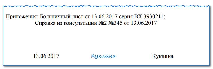 Изображение - Заявление о предоставлении декретного отпуска образец zayavlenie-na-dekretnyj-otpusk3