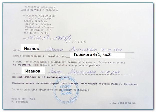 Изображение - Оформление справки с места работы отца о том, что он не получал пособии при рождении ребенка – приме Spravka-o-nepoluchenii-edinovremennogo-posobiya1