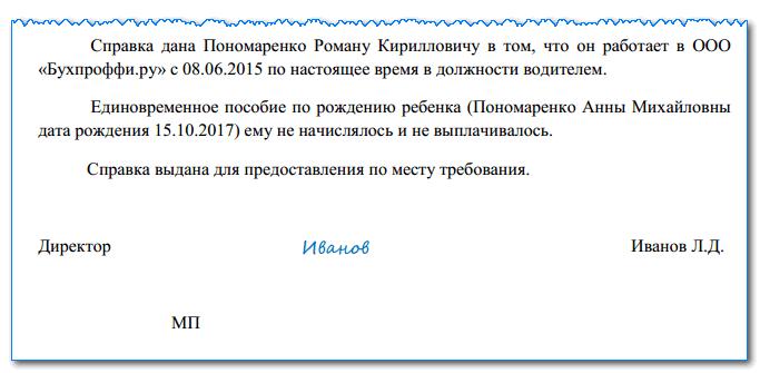 Изображение - Оформление справки с места работы отца о том, что он не получал пособии при рождении ребенка – приме Spravka-o-nepoluchenii-edinovremennogo-posobiya2