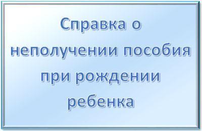 Изображение - Оформление справки с места работы отца о том, что он не получал пособии при рождении ребенка – приме Spravka-o-nepoluchenii-edinovremennogo-posobiya3