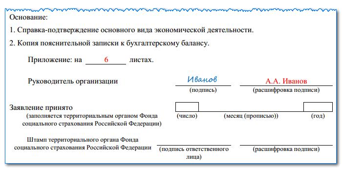 Образец заявления на возврат налога в налоговую по 3-НДФЛ 2019