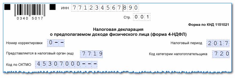 Пени по декларации 4 ндфл изменения регистрация ооо 2019