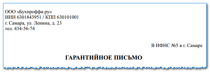 Изображение - Как оформить гарантийное письмо об обязательстве предоставления юридического адреса garantijnoe-pismo-yuradres1