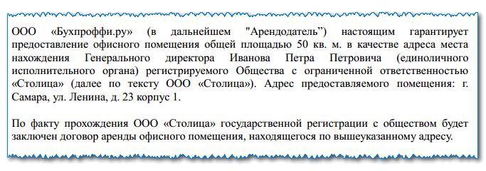 Изображение - Как оформить гарантийное письмо об обязательстве предоставления юридического адреса garantijnoe-pismo-yuradres2