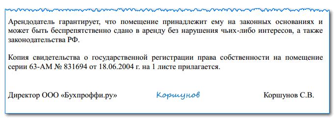 Изображение - Как оформить гарантийное письмо об обязательстве предоставления юридического адреса garantijnoe-pismo-yuradres3
