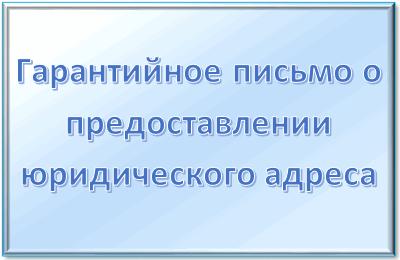 Изображение - Как оформить гарантийное письмо об обязательстве предоставления юридического адреса garantijnoe-pismo