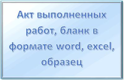 Акт выполненных работ: для чего применяется, порядок подписания, образец заполнения, бухгалтерские проводки