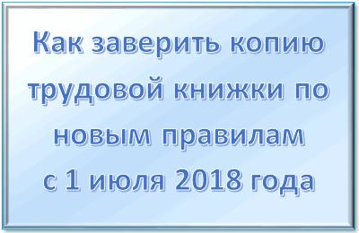 Как заверить копию трудовой книжки по новым правилам с 1 июля 2018 года и как это было раньше