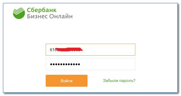 Онлайн бухгалтерия для ип усн сбербанк регистрация ооо оао москва