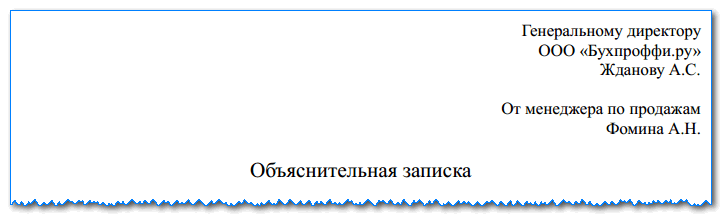 Объяснительная записка о невыполнении сотрудником должностных обязанностей: как правильно написать