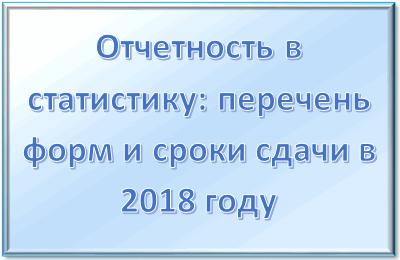 Отчетность в статистику: перечень форм и сроки сдачи в 2018 году