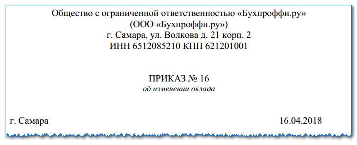 Дополнительное соглашение к трудовому договору об изменении оклада на 2019 год