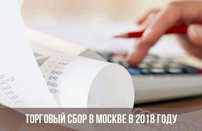 Торговый сбор в 2019 году: что это за налог, где применяется, ставки