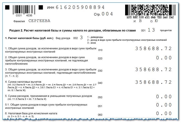 Декларация 3 ндфл имущественный вычет сроки сдачи консультации по бухгалтерии онлайн