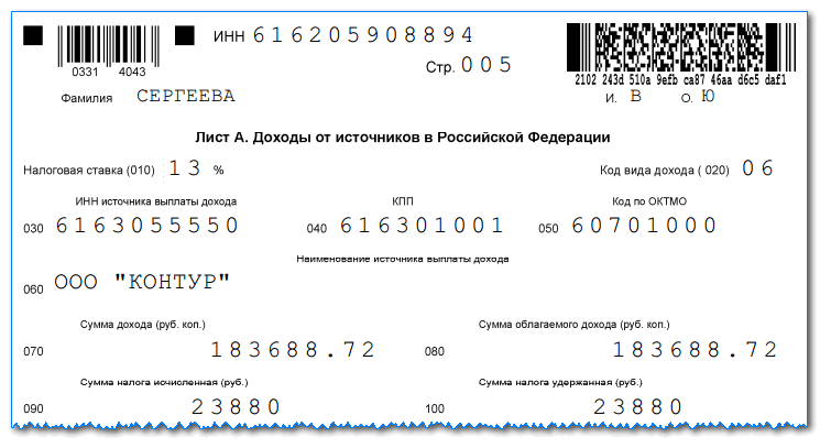 3 ндфл подробная декларация заявление о регистрации юр лица ооо образец