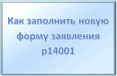 Заявление на внесение изменений в полис ОСАГО и его.
