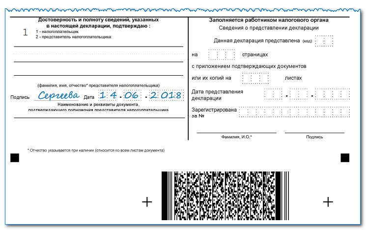 первый шаг регистрации ооо