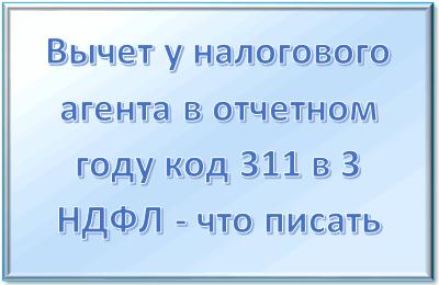 Изображение - Что значит код 311 в справке 2-ндфл vychet-311