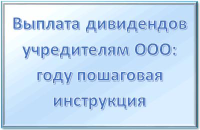 Выплата дивидендов учредителям ООО: основания в 2018 году, ставка по налогу, пошаговая инструкция