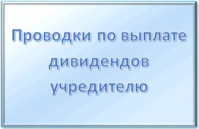 Регистрация ооо проводка заполнить декларацию по ндфл физ лицо