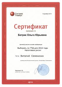 Сертификат - Выбрать ли ГПД в 2016 г.