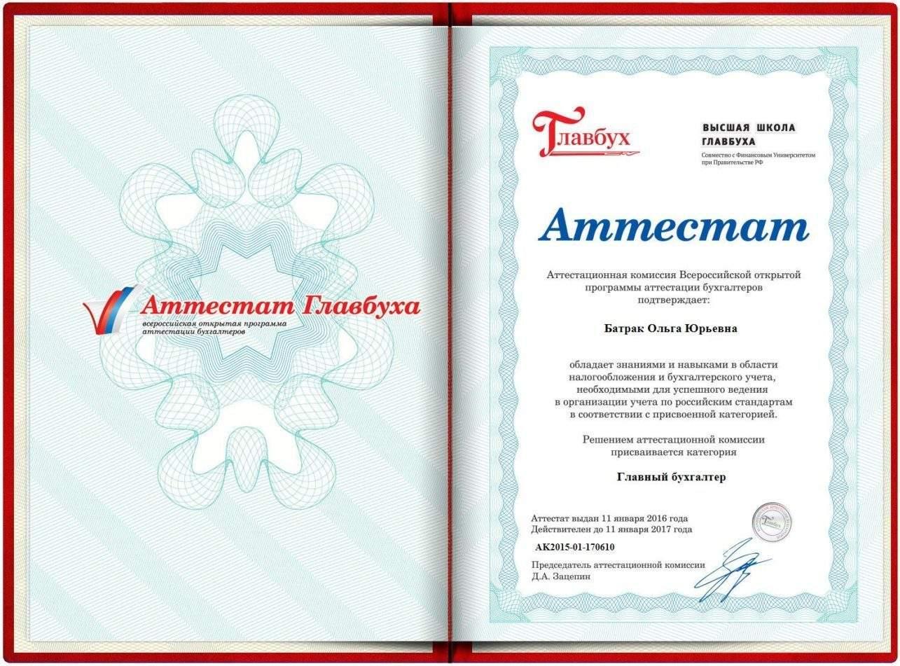 Сертификат Главного бухгалтера Батрак О.Ю