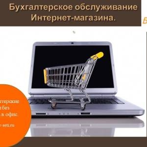 Интернет-магазин.
