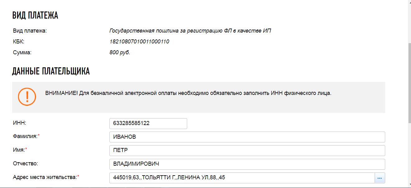 государственная регистрация юридических лиц ип