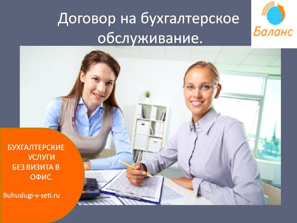 Ачинск бухгалтерские услуги бухгалтерские проводки при получении услуг