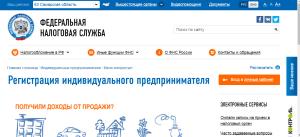 сайт налоговой
