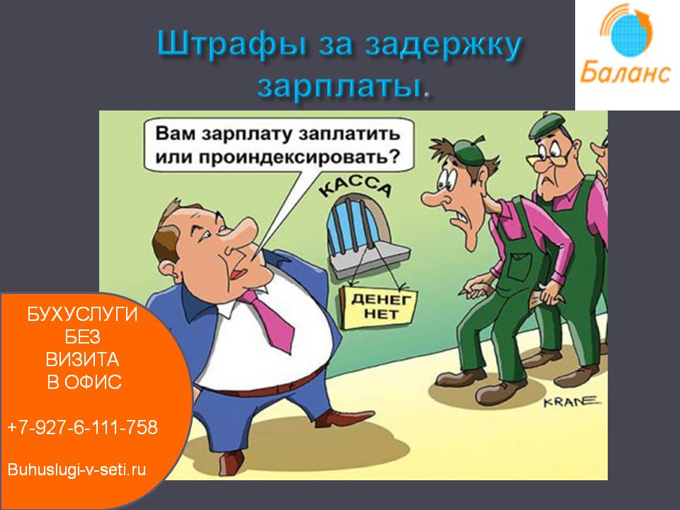 Штрафы за задержку зарплаты 2018 г