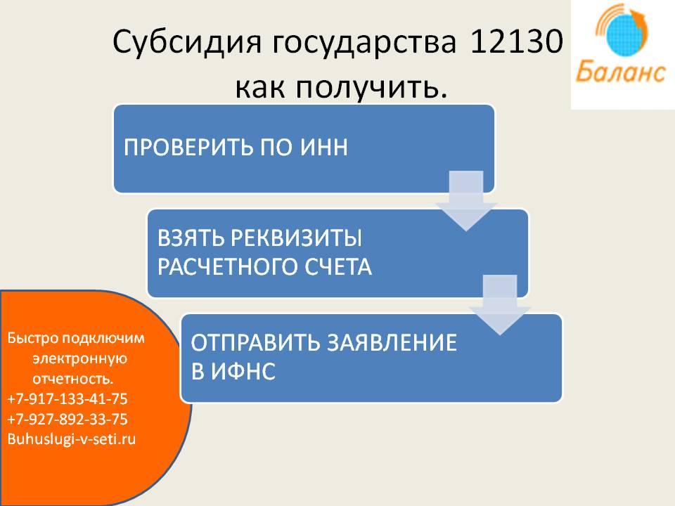Субсидия на зарплату 12130 рублей