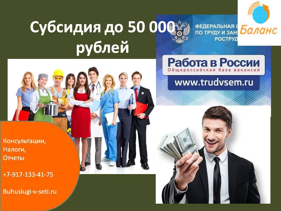 Субсидия 50 000 рублей на безработного