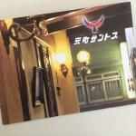 老舗純喫茶「元町サントス」