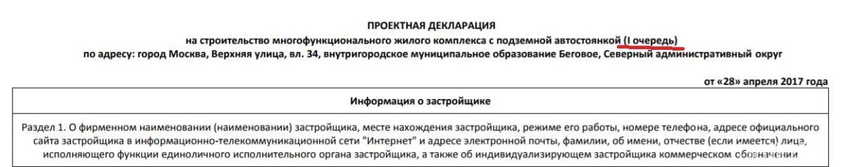жк суббота, дом суббота, жк суббота, белорусская