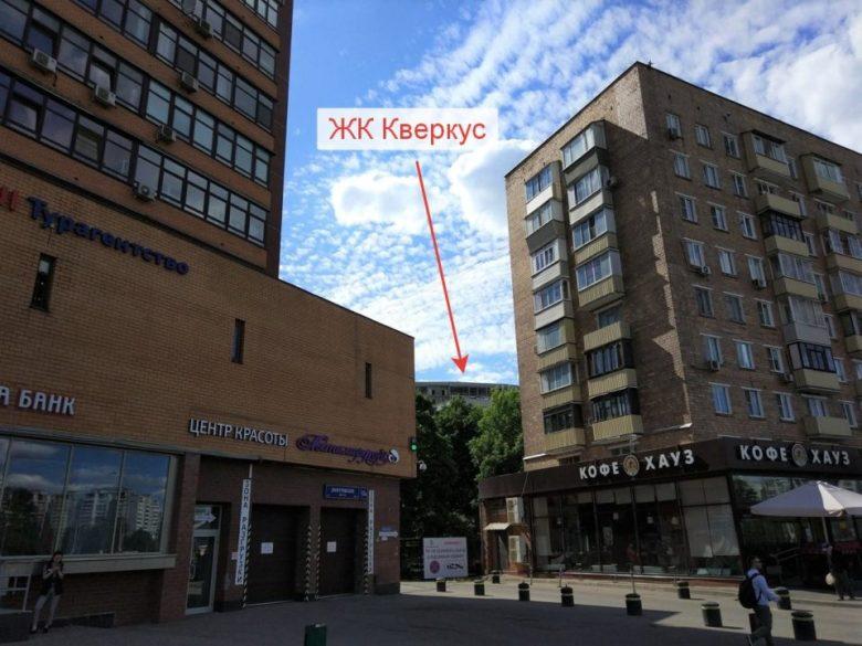 вид на ЖК Кверкус от Дмитровского шоссе