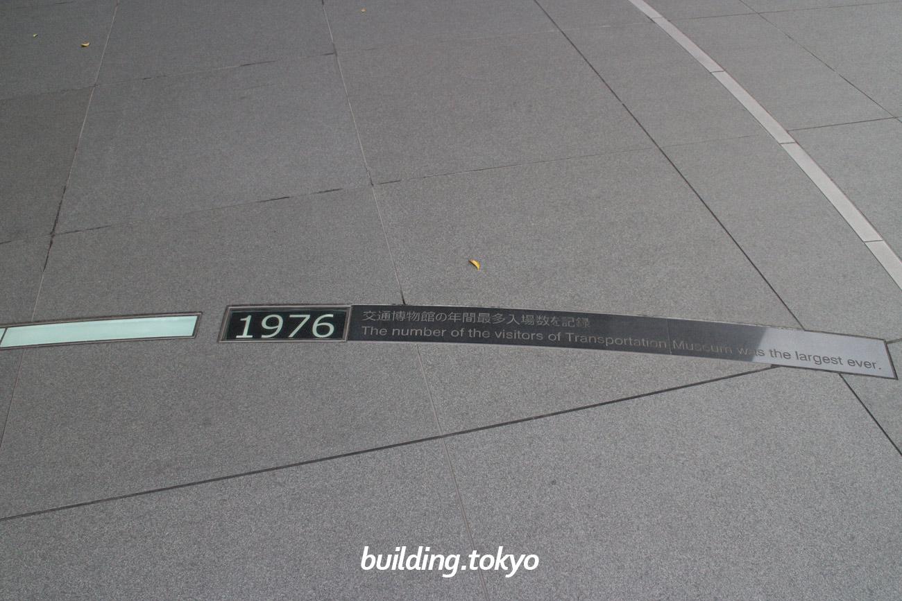 JR神田万世橋ビル。記念のプレートがいくつか埋め込まれています。ここには「1976 交通博物館の年間最多入場数を記録 The number of the visitors of Transportation Museum was the largest  ever.」と書かれています。
