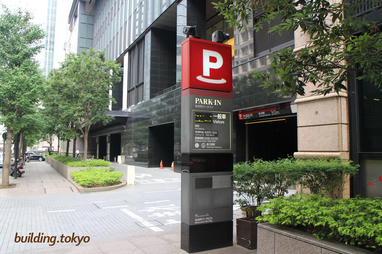丸の内パークビルディング、駐車場。