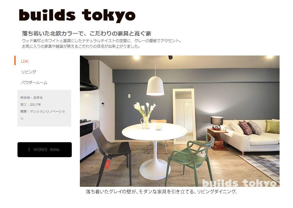 ホームページ内 ''works'' 更新しました!! 【casa renovation Series in Kichijoji】