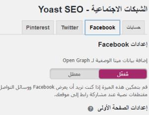 الفيسبوك YOAST SEO